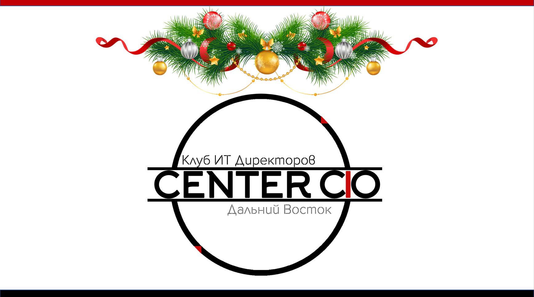 АлексанянЭС_CenterCIO