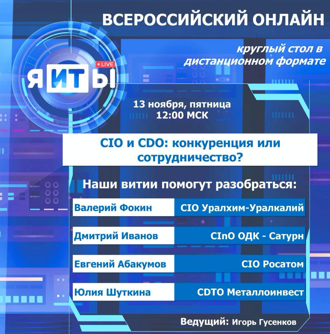 13_11_2020_я-ИТ-ы_live__Говорят_руководители_pdf__1_стр__